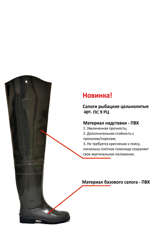 deafa38f1 Сапоги рыбацкие ПС 9 РЦ (цельнолитые) - Псков-Полимер