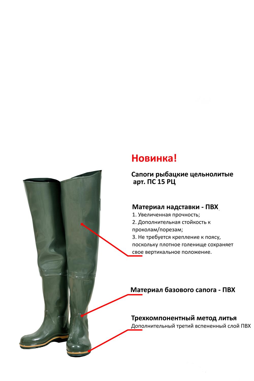 013e1ad26 Сапоги рыбацкие ПС 15 РЦ (цельнолитые) - Псков-Полимер